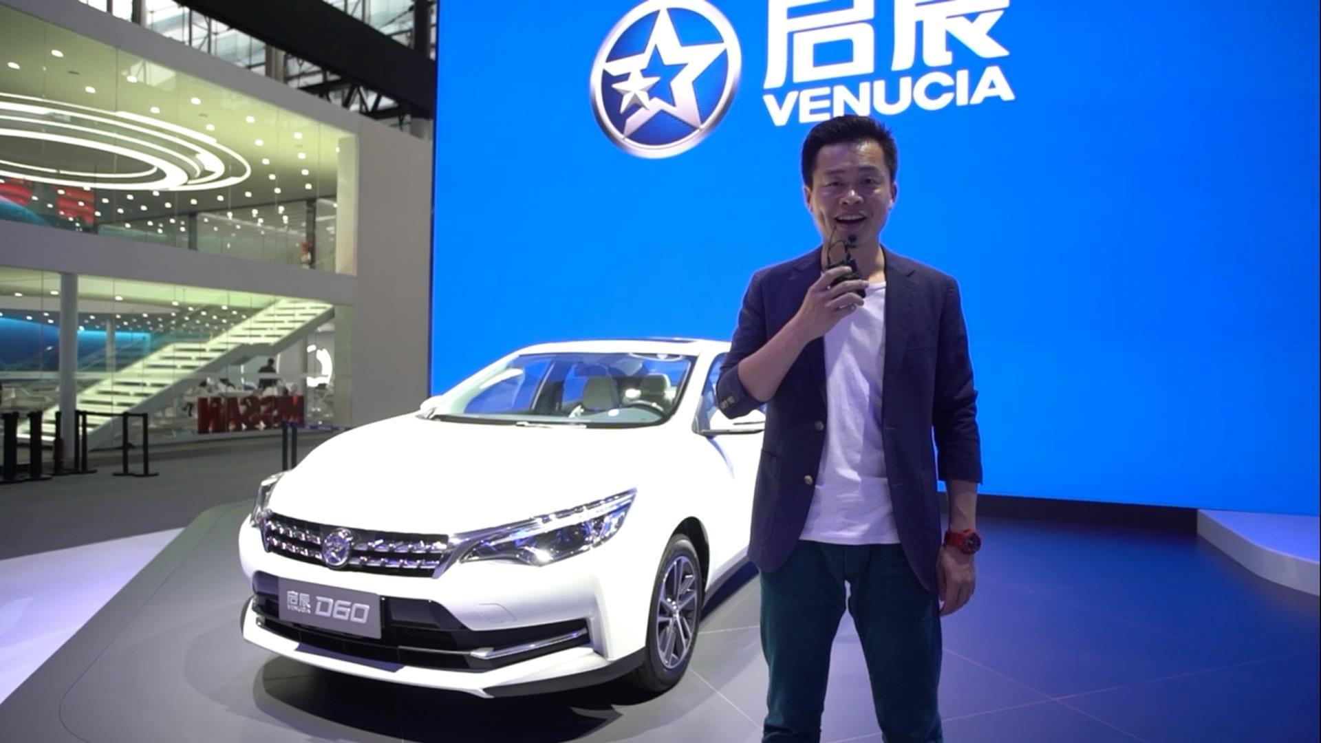 吴佩频道:广州车展带你看启辰D60