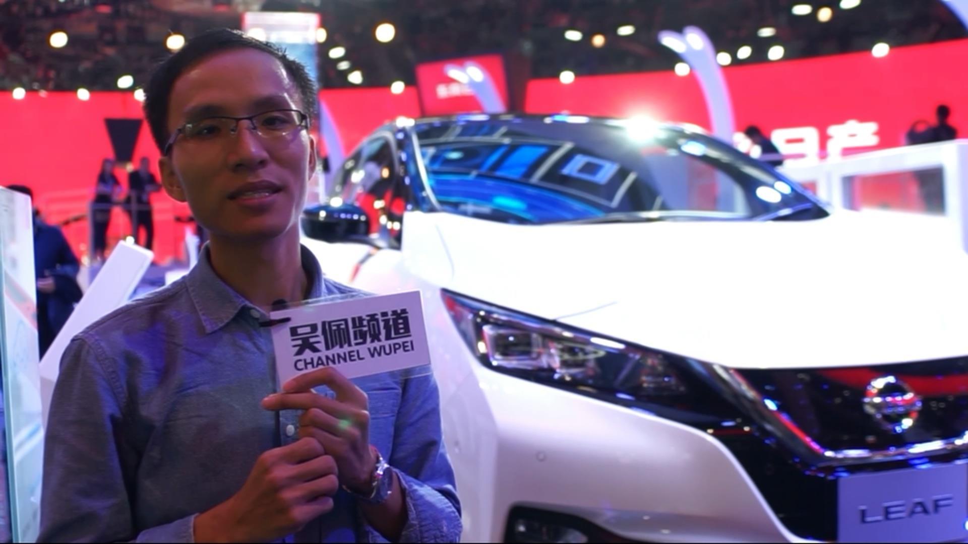 吴佩频道:广州车展零排放电动车型日产聆风首次亮相