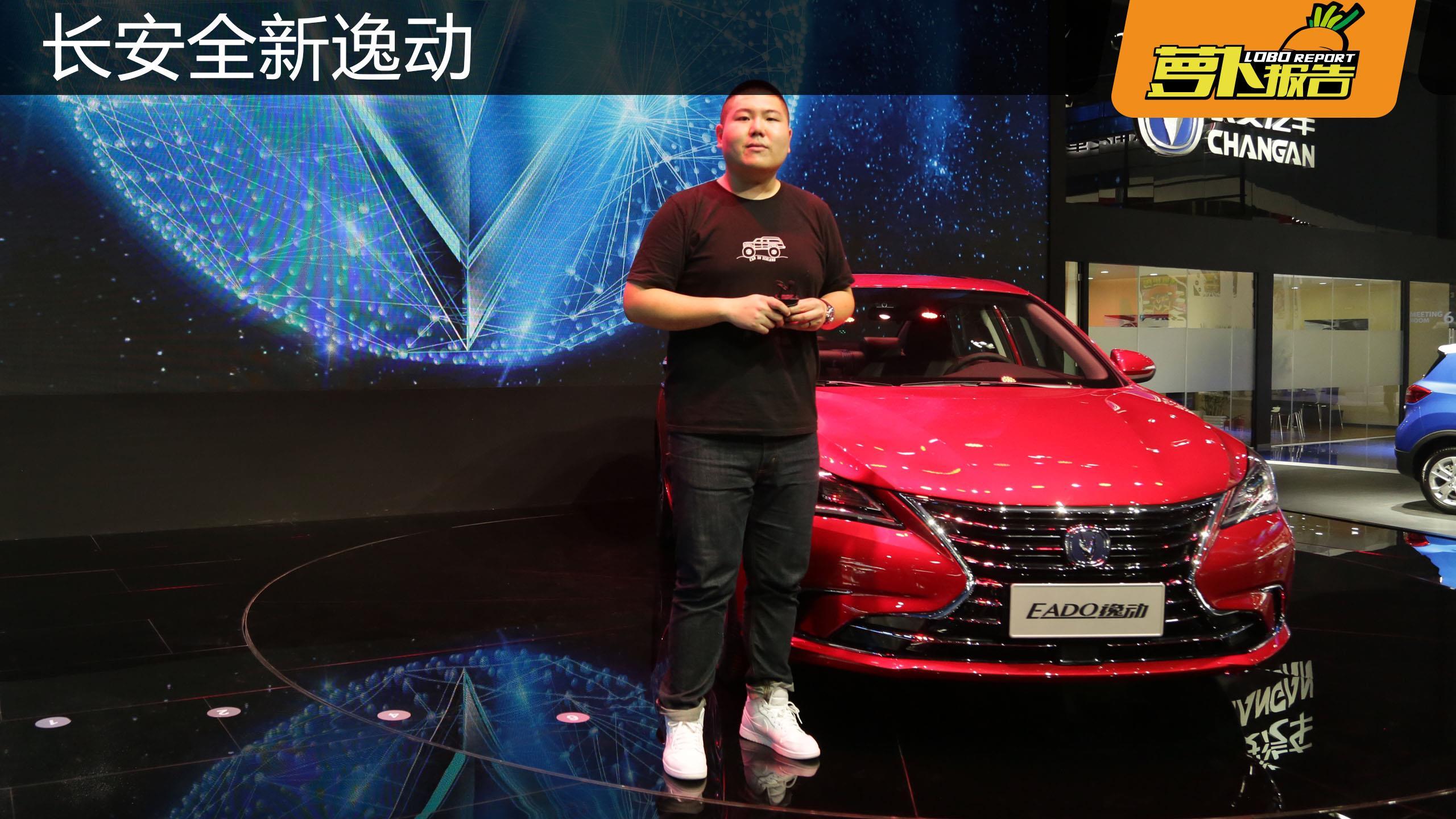 《萝卜报告》2017广州车展 长安全新逸动