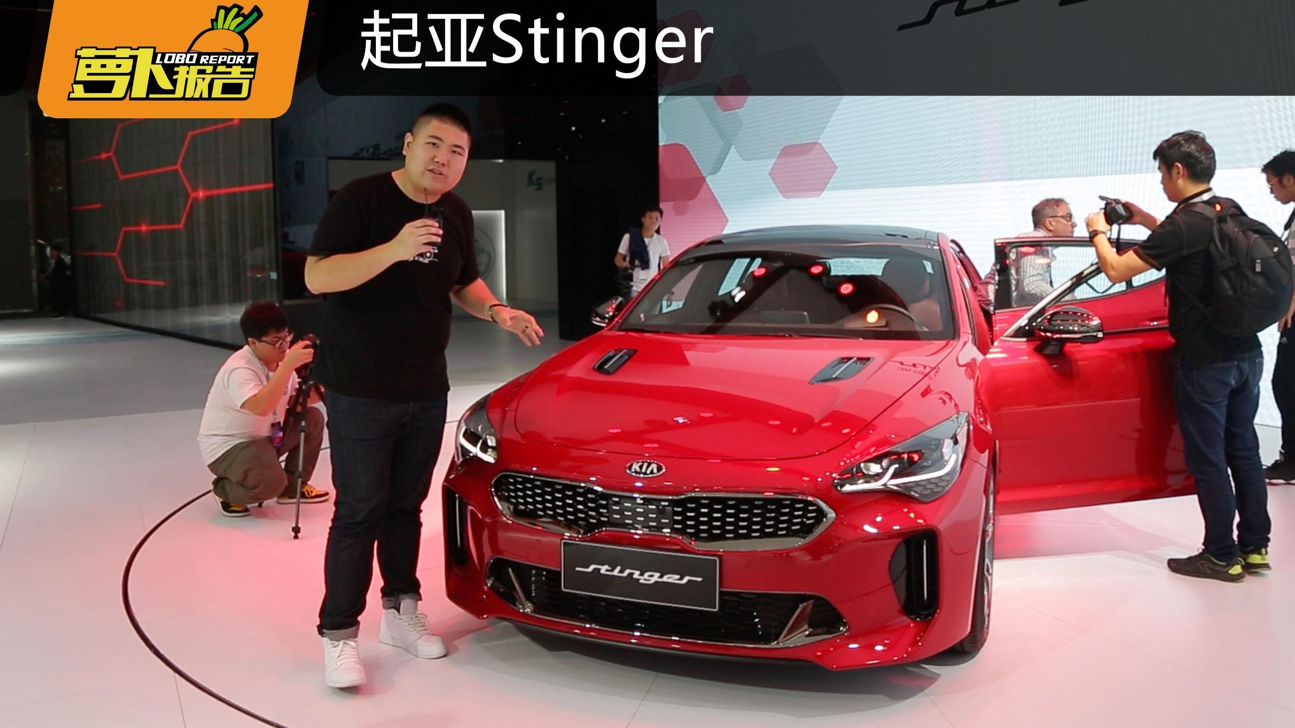 《萝卜报告》2017广州车展 起亚斯汀格