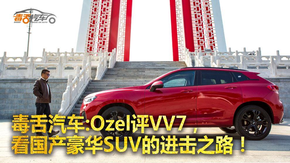 毒舌汽车:Ozel评VV7,看国产豪华SUV的进击之路!