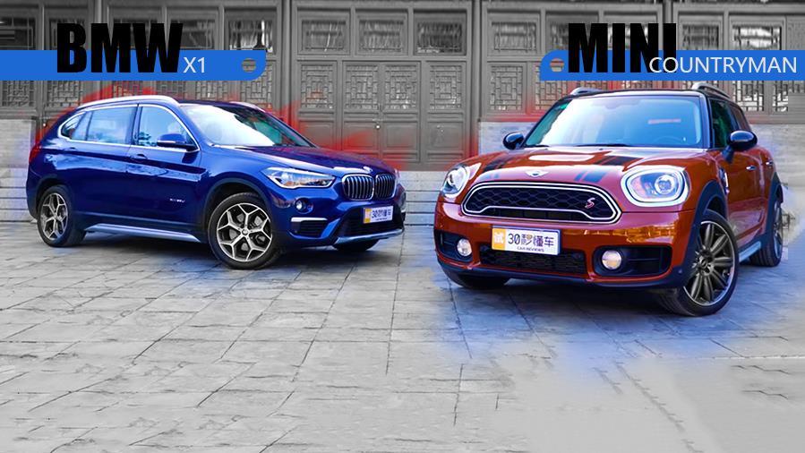同价同平台却是两台车 宝马X1对决MINI COUNTRYMAN