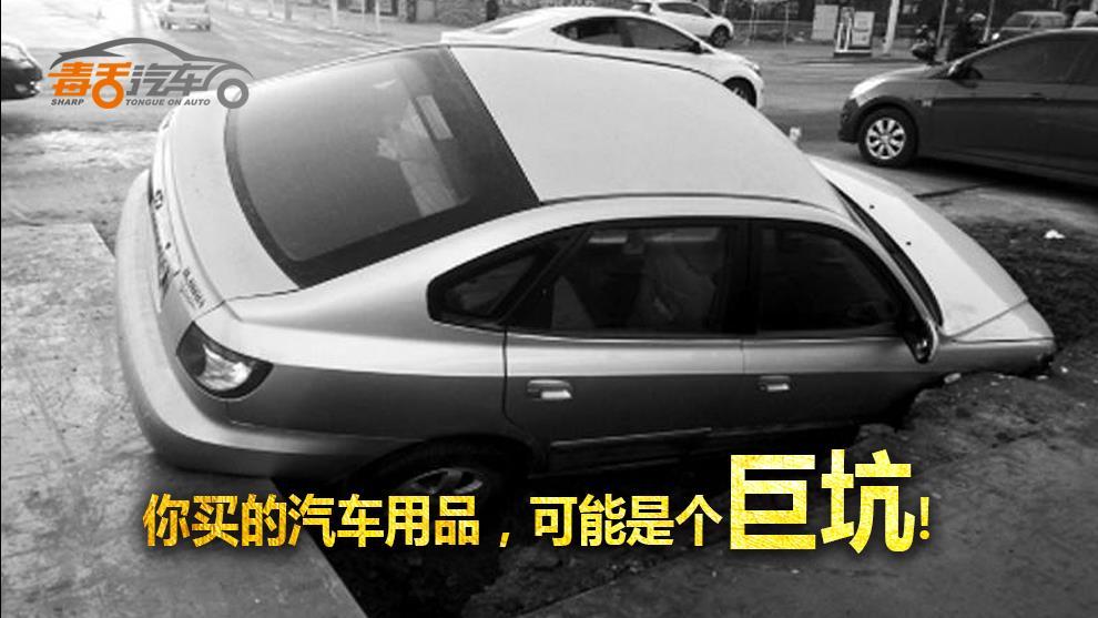 毒舌汽车:你买的汽车用品,可能是个巨坑!