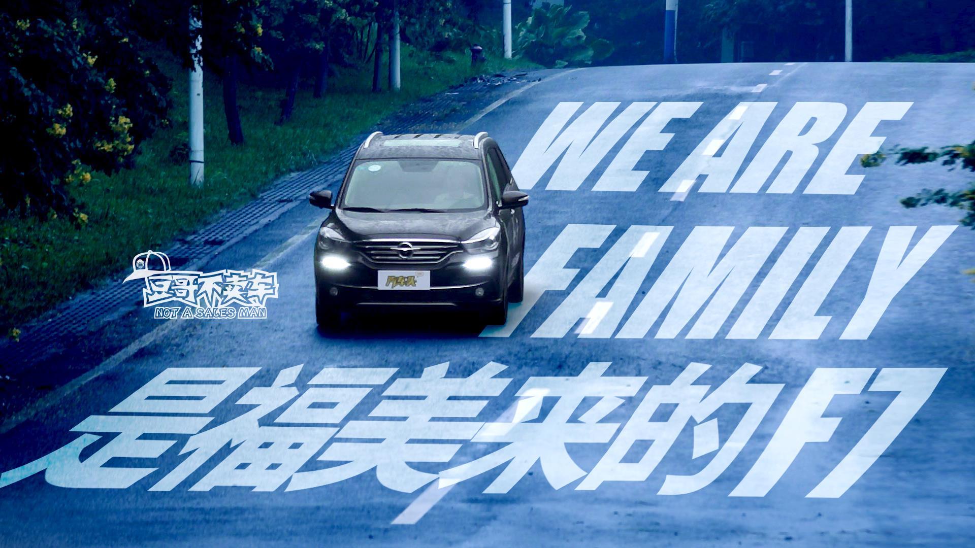 豆哥不卖车:福美来F7新型7座车,1.5T操控如轿车