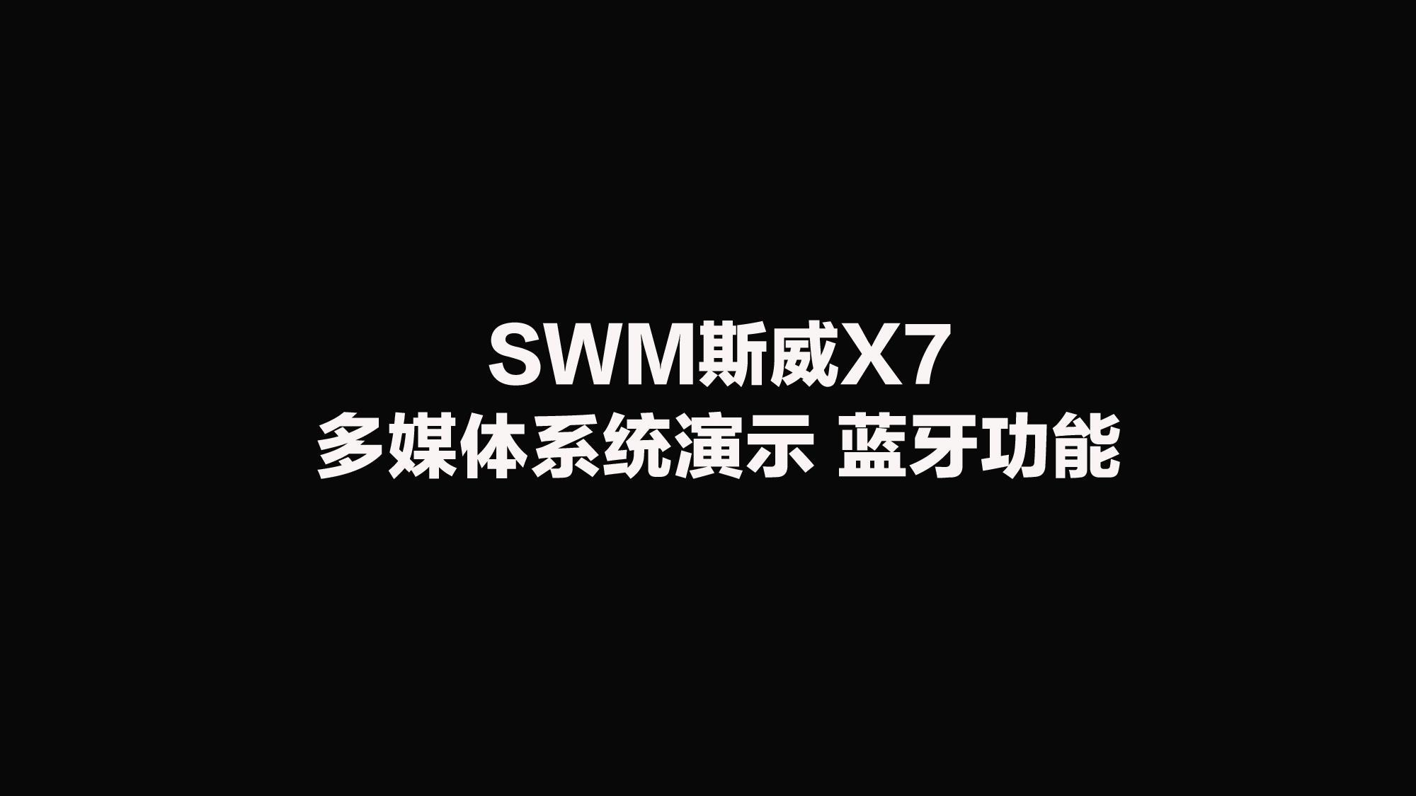 斯威X7蓝牙功能演示