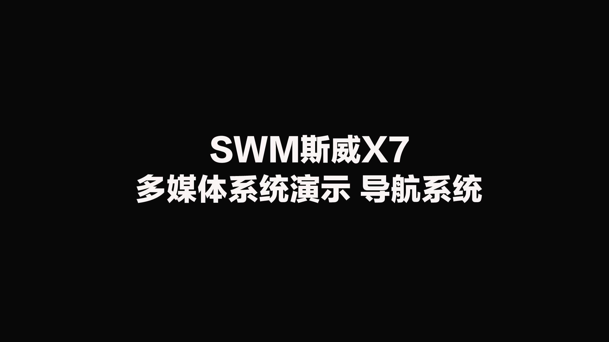斯威X7导航功能演示