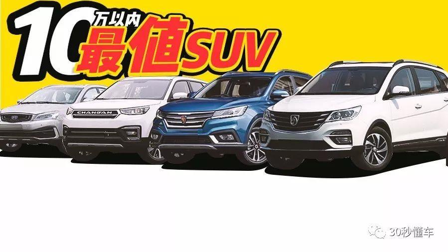 老牌种子 新生力量 10万元以内最值得买的国产SUV是谁