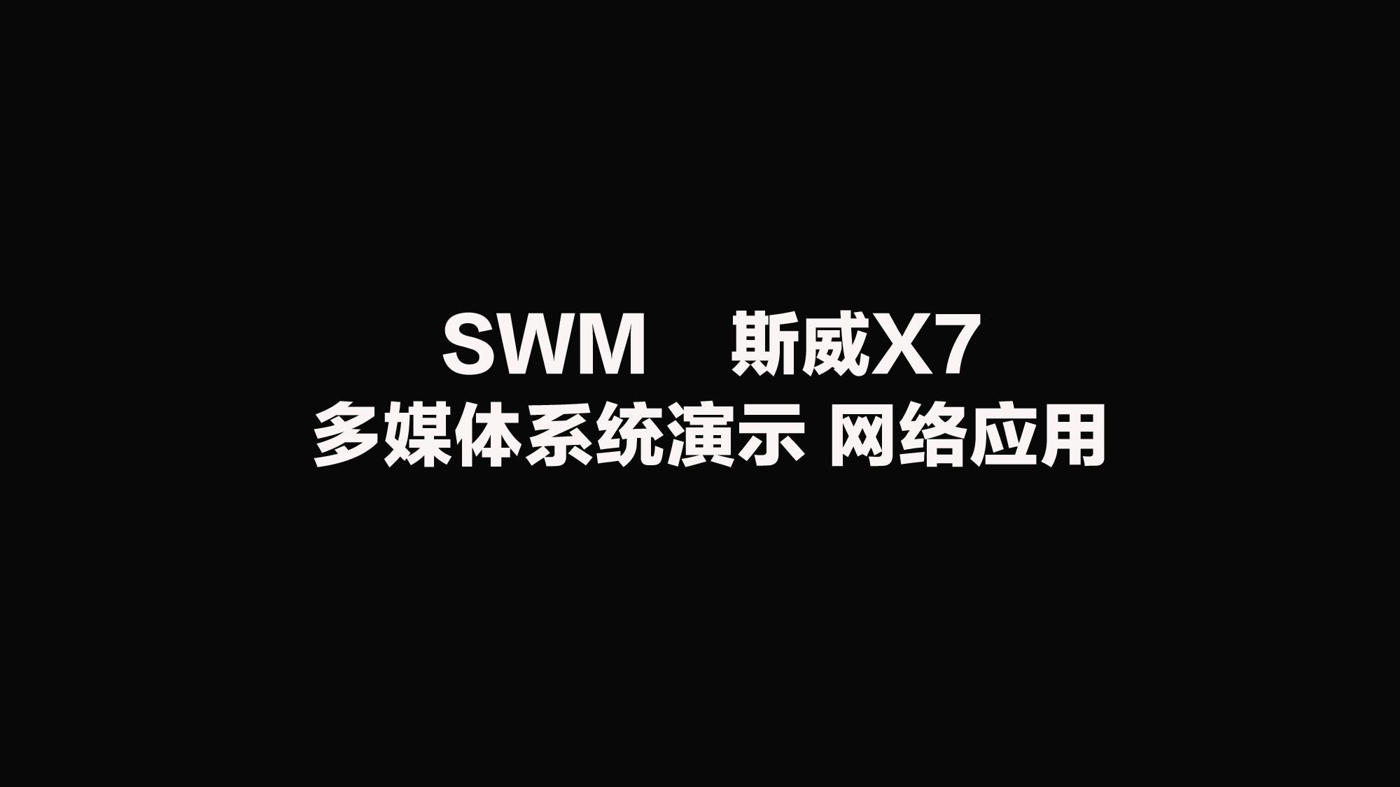 斯威X7网络功能演示