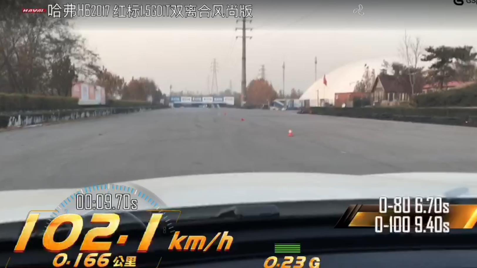 哈弗H6 全新1.5T 加速视频