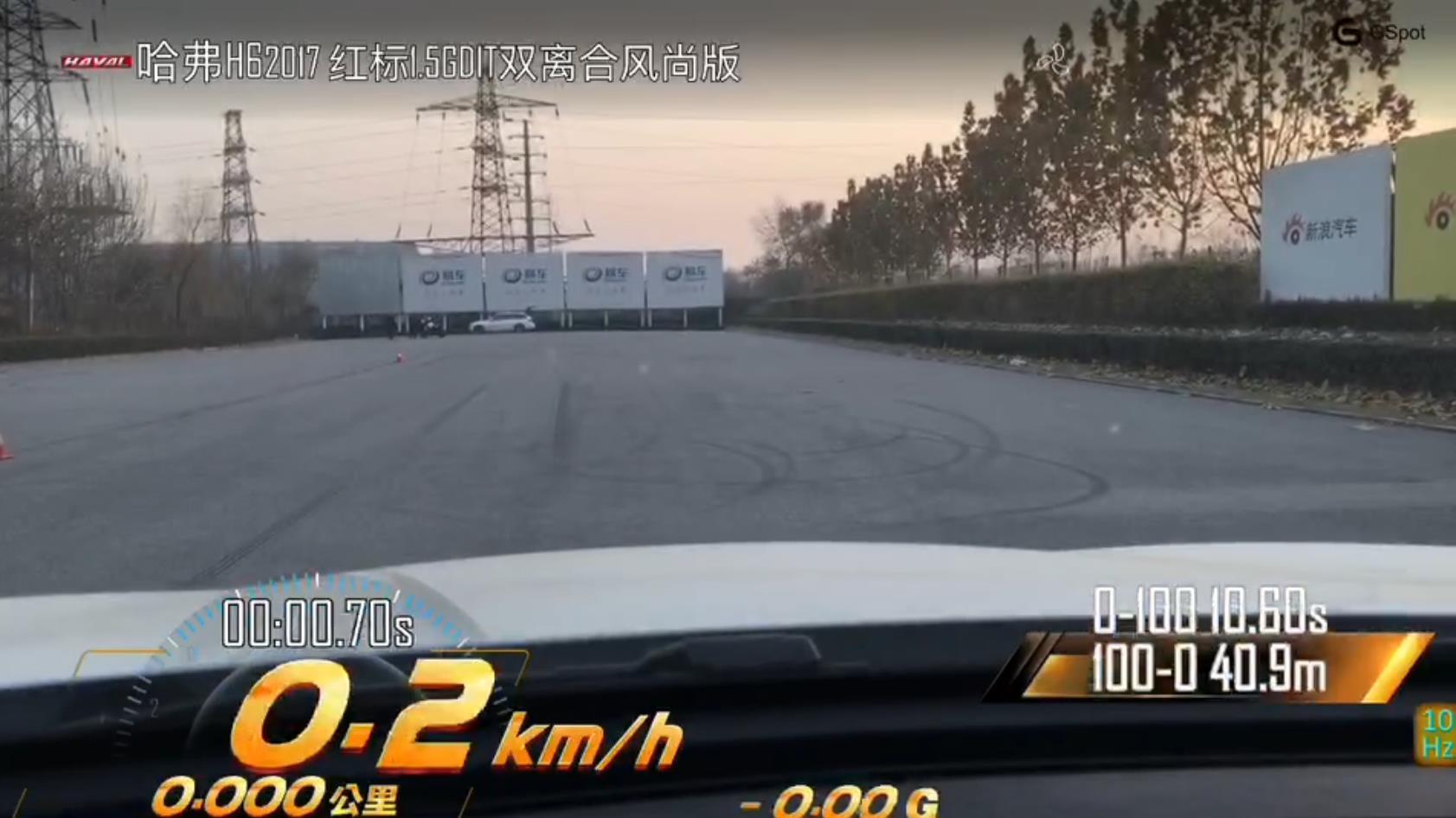 哈弗H6 全新1.5T 刹车视频