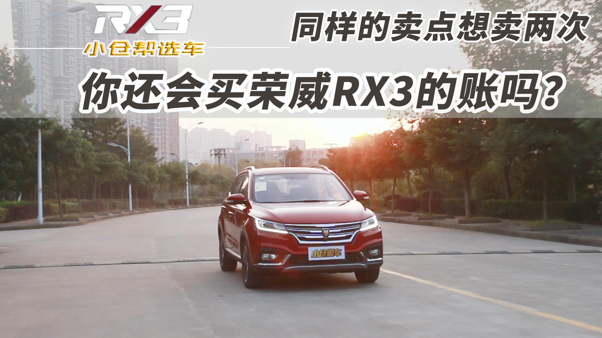 同样的卖点想卖两次,荣威RX3你还会买账吗?