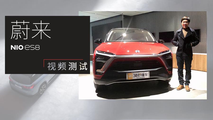 特斯拉50%的价格 4.4秒破百 蔚来首款SUV ES8视频测试