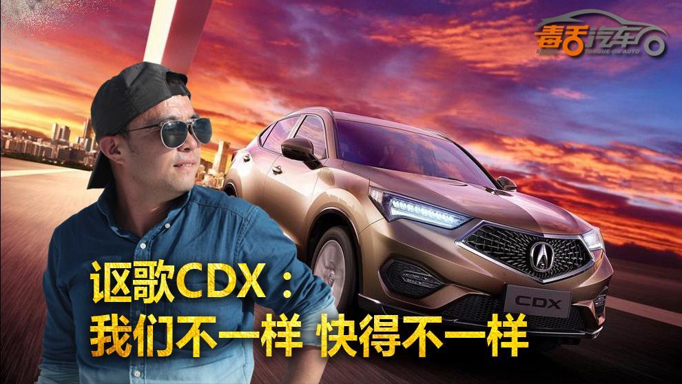 毒舌汽车:讴歌CDX :我们不一样 快得不一样