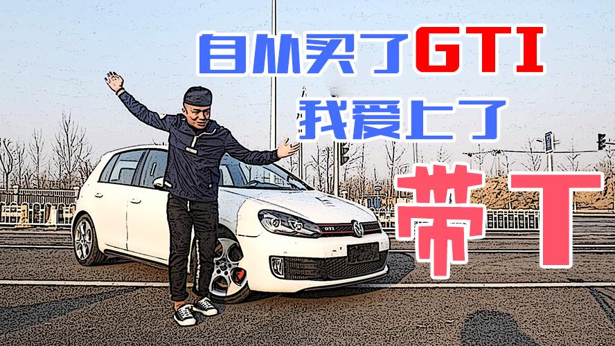 """自从买了GTI,我就爱上了带""""T""""!"""