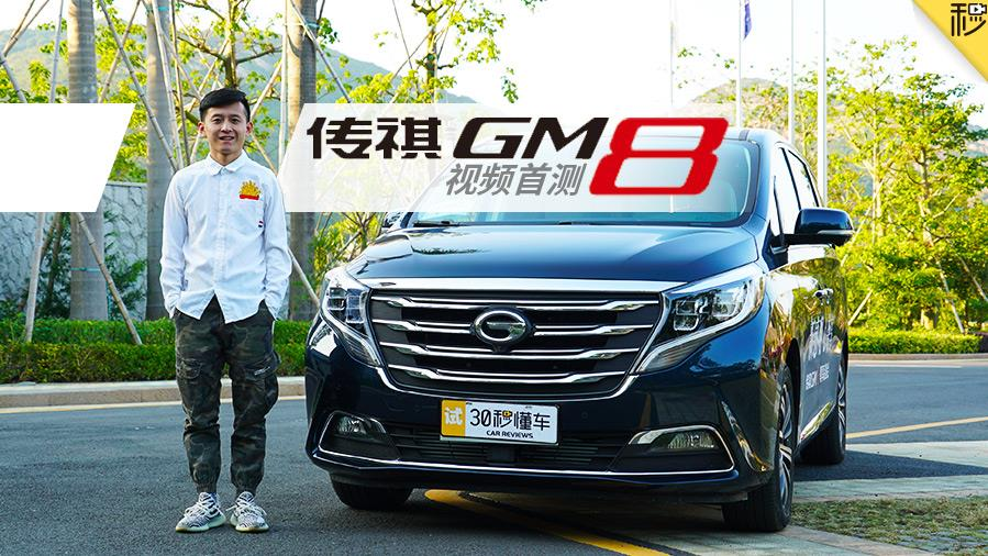 实力DISS奥德赛 GL8 传祺首款MPV GM8视频首测