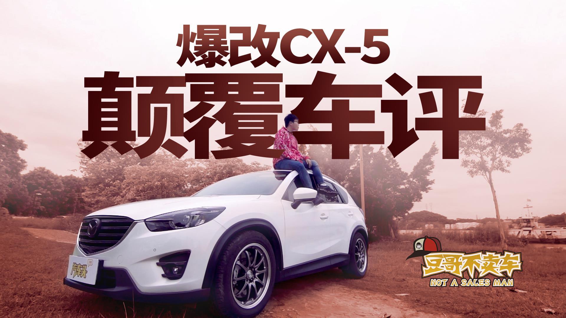 豆哥不卖车:颠覆式的音乐车评,评测改装CX-5