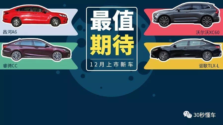 这7款新车即将上市!准备年底买车就再多等几天