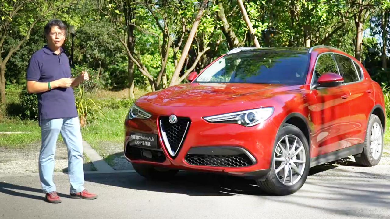 《夏东评车》阿尔法·罗密欧Stelvio SUV