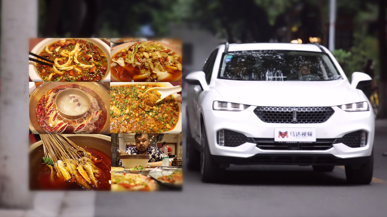 豪华的品牌豪华的餐,VV7 100秒吃遍成都车展