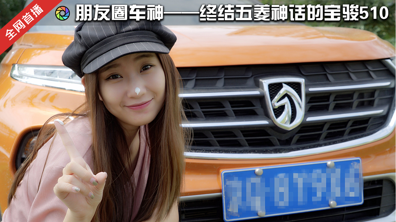朋友圈车神——终结五菱神话的宝骏510