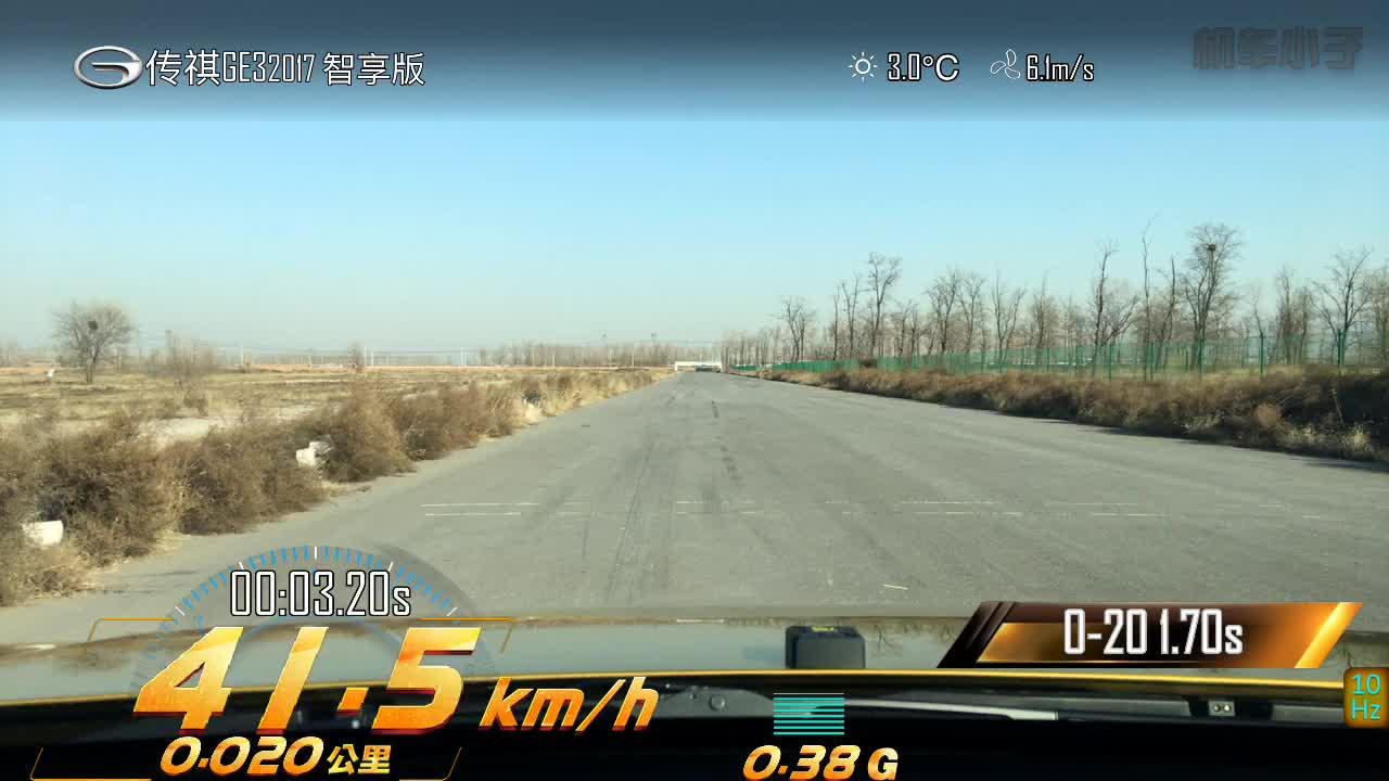 2017款广汽传祺GE3电动车120-0制动(51.6米)