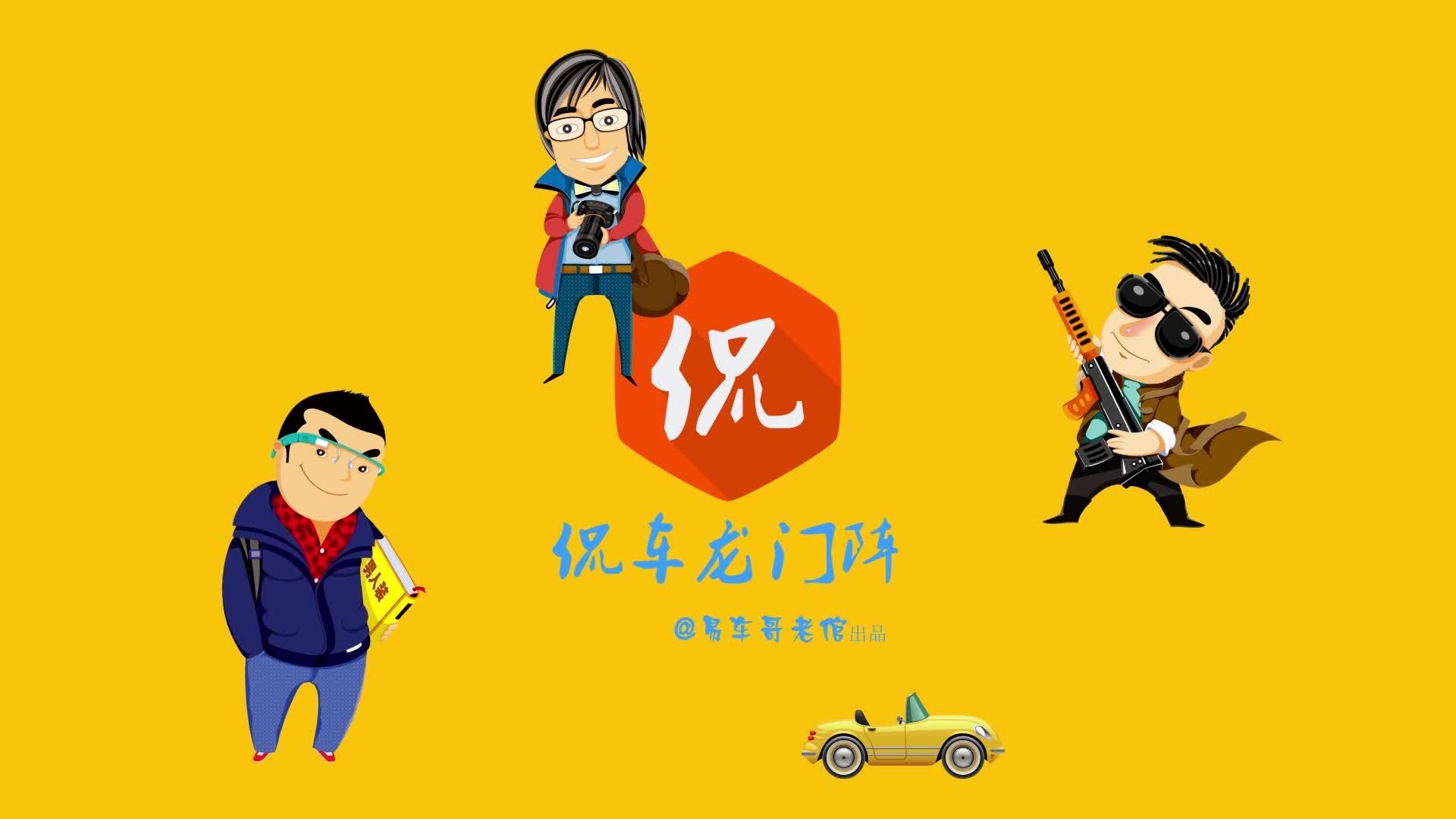 侃车龙门阵-大红鹰国际娱乐530