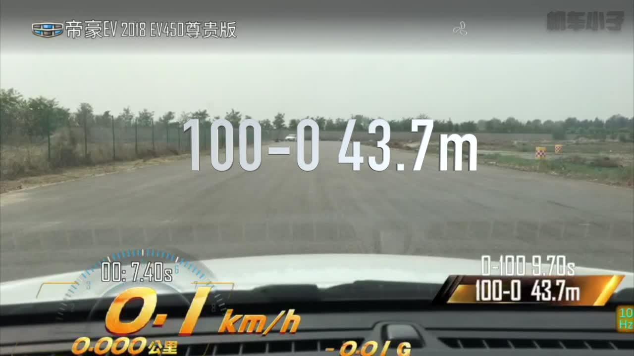 帝豪EV450刹车测试