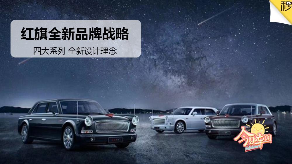 揭秘红旗4大车系新车战略 大红鹰国际娱乐换代730上路