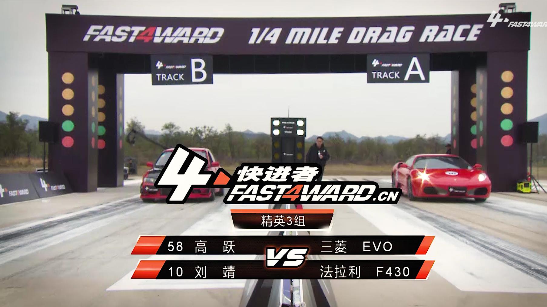 法拉利F430 vs EVO,谁是400米直线王中王?