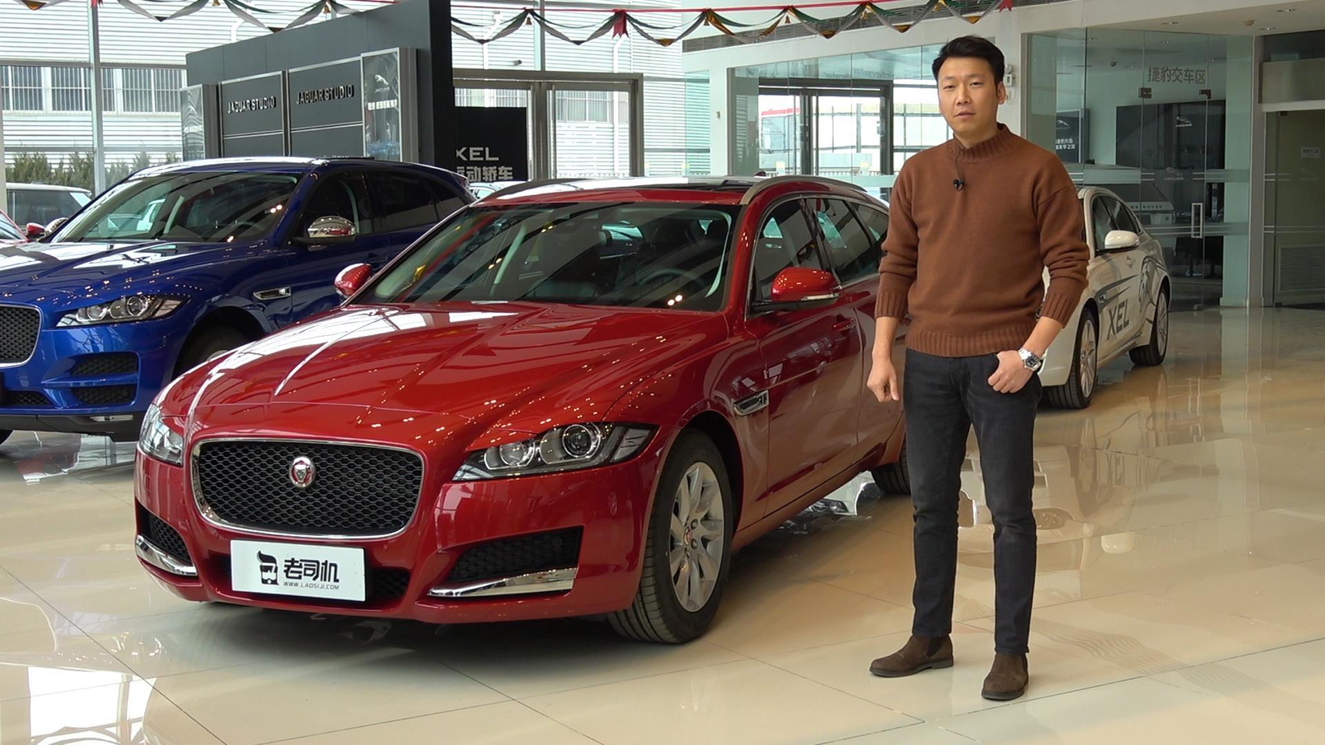 速解传说中最美旅行车捷豹XF Sportbrake