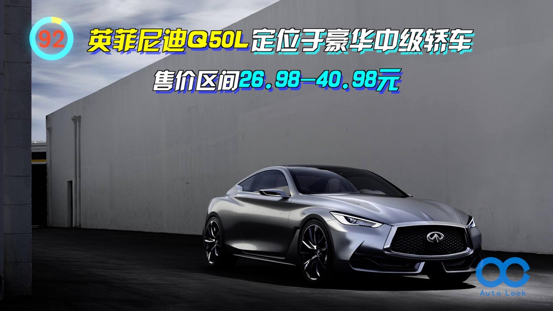 「百秒看车」英菲尼迪Q50L 奔驰同平台发动机