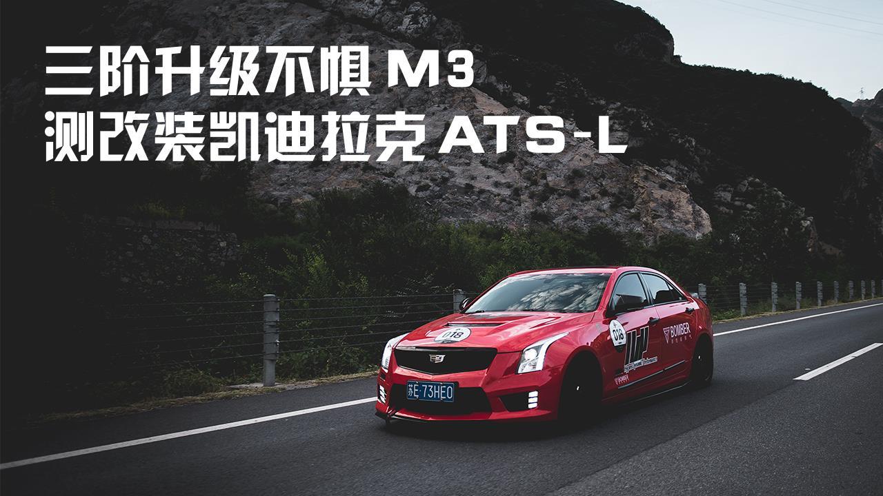 三阶升级不惧M3,测改装凯迪拉克ATS
