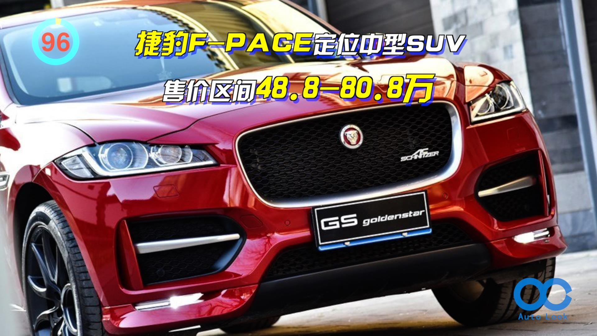 「百秒看车」捷豹F-PACE 捷豹唯一进口SUV