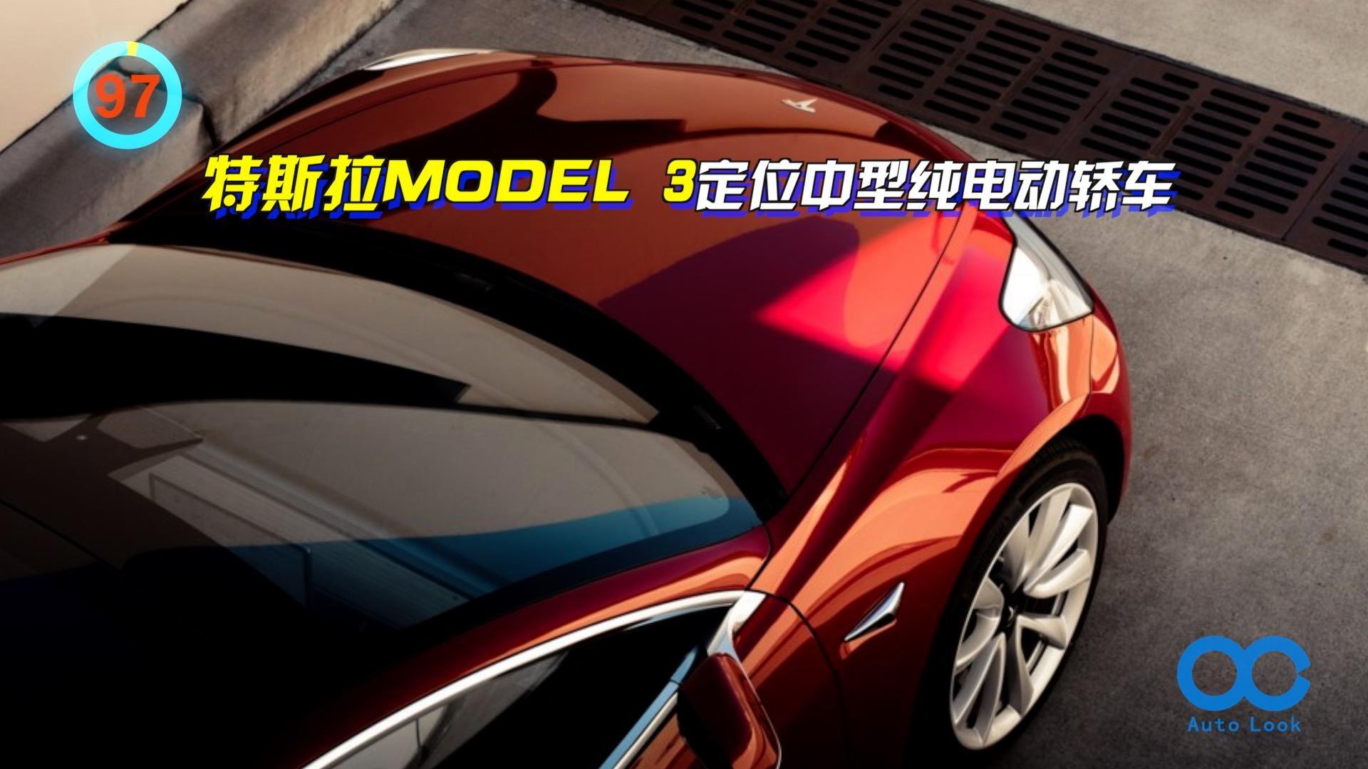 「百秒看车」特斯拉MODEL 3  采用玻璃顶无框车门
