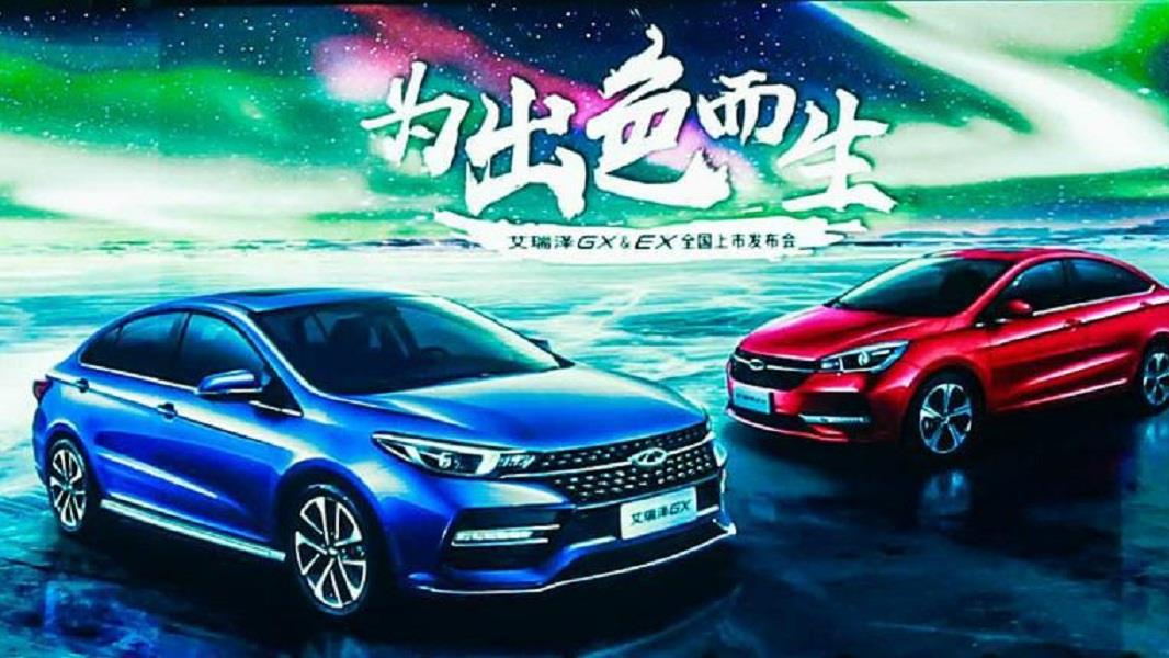 【车现场】双核驱动智能进化 艾瑞泽GX&EX联袂上市