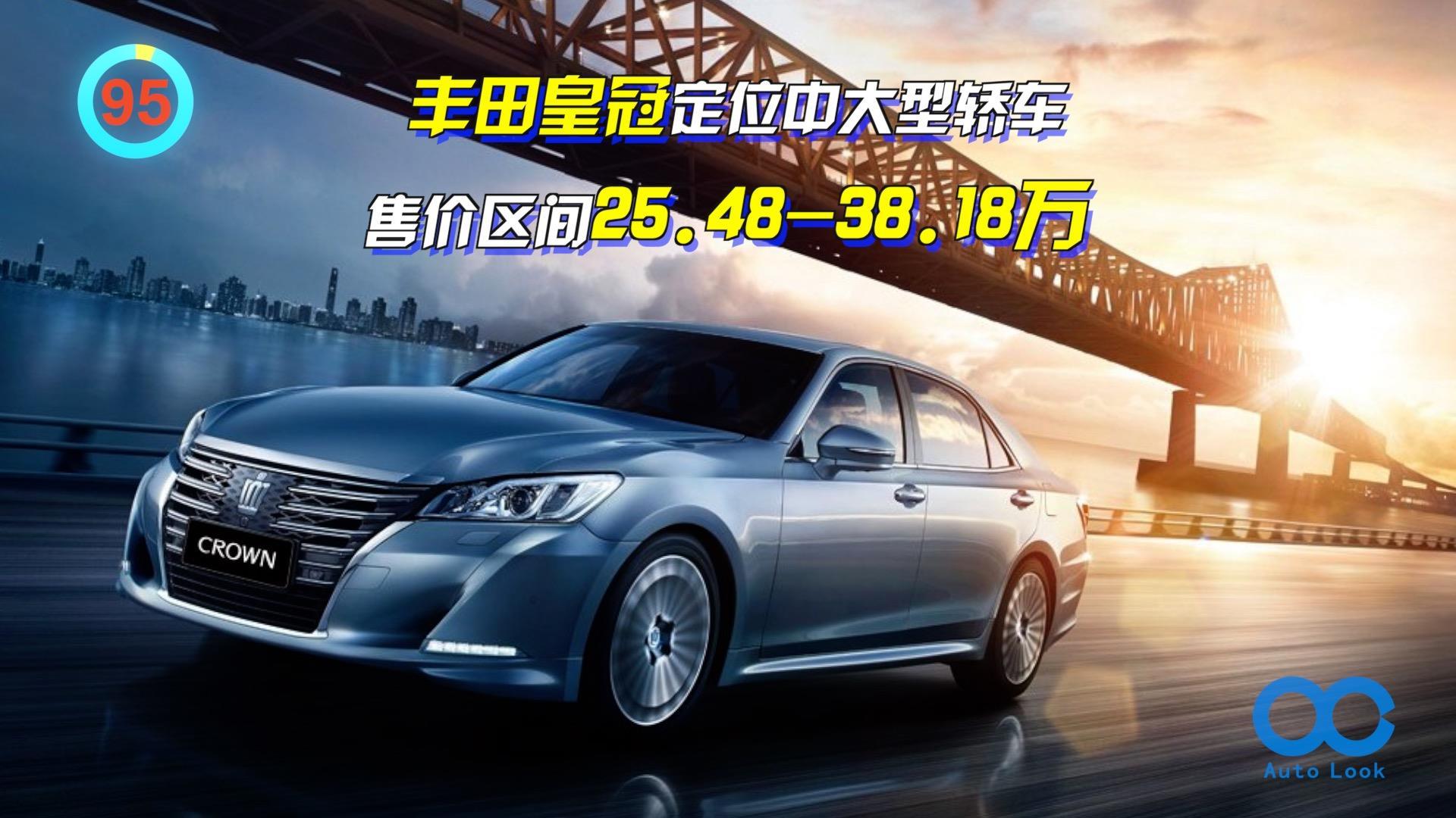 「百秒看车」丰田皇冠 明年将停产  一代神车终成情怀