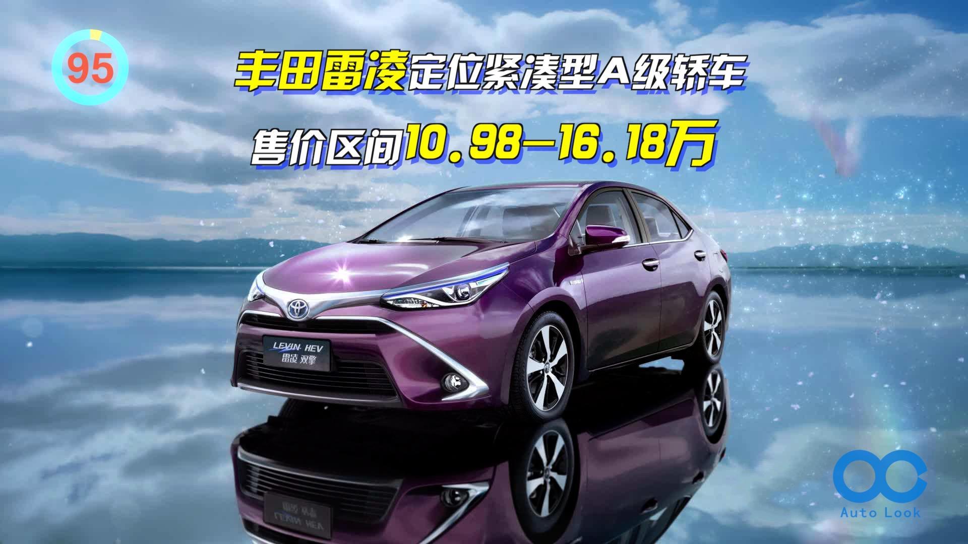 「百秒看车」丰田雷凌 美版卡罗拉 双擎版本油耗仅4L