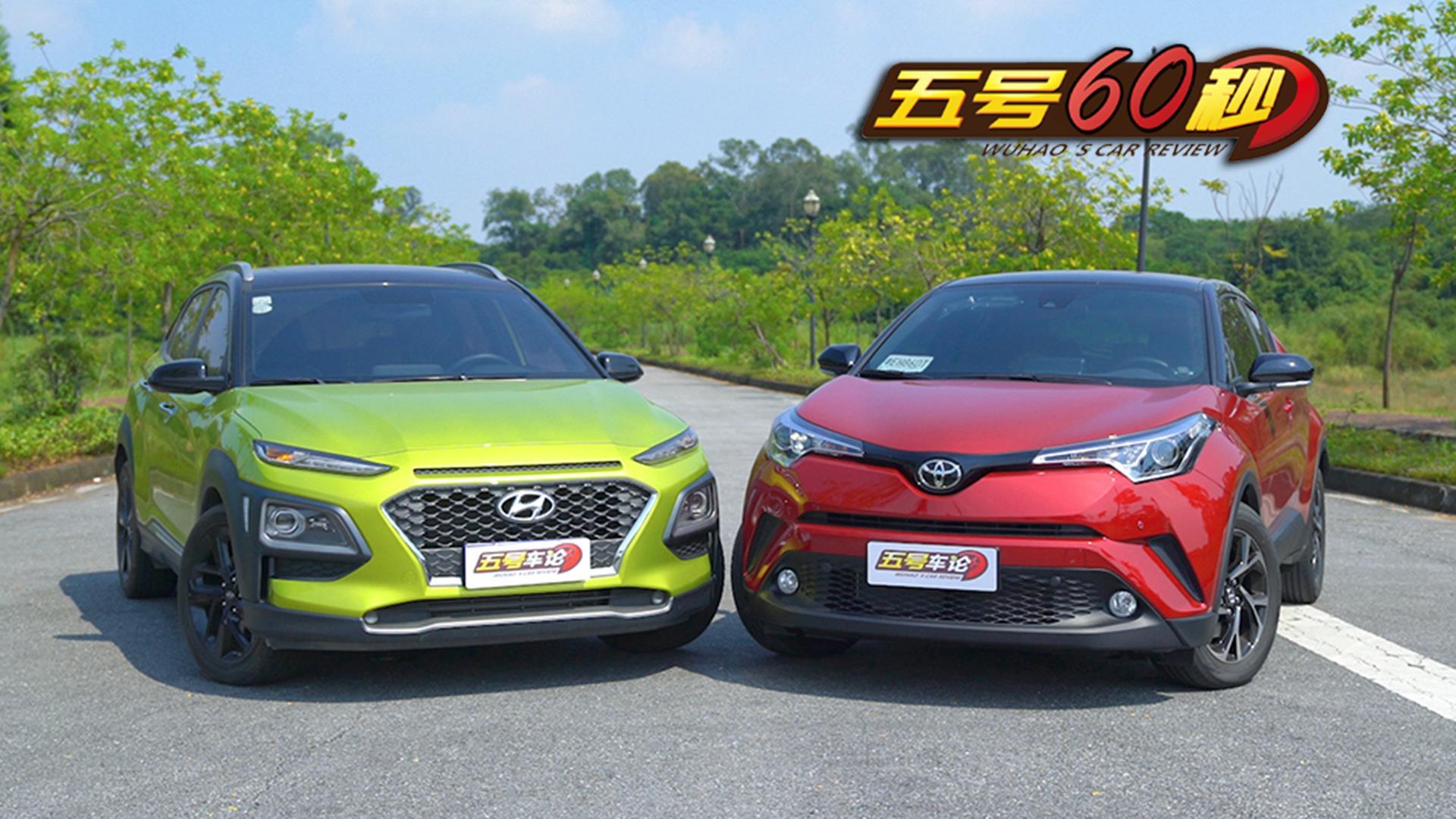【五号60秒】北京现代昂希诺和广汽丰田C-HR怎么选?