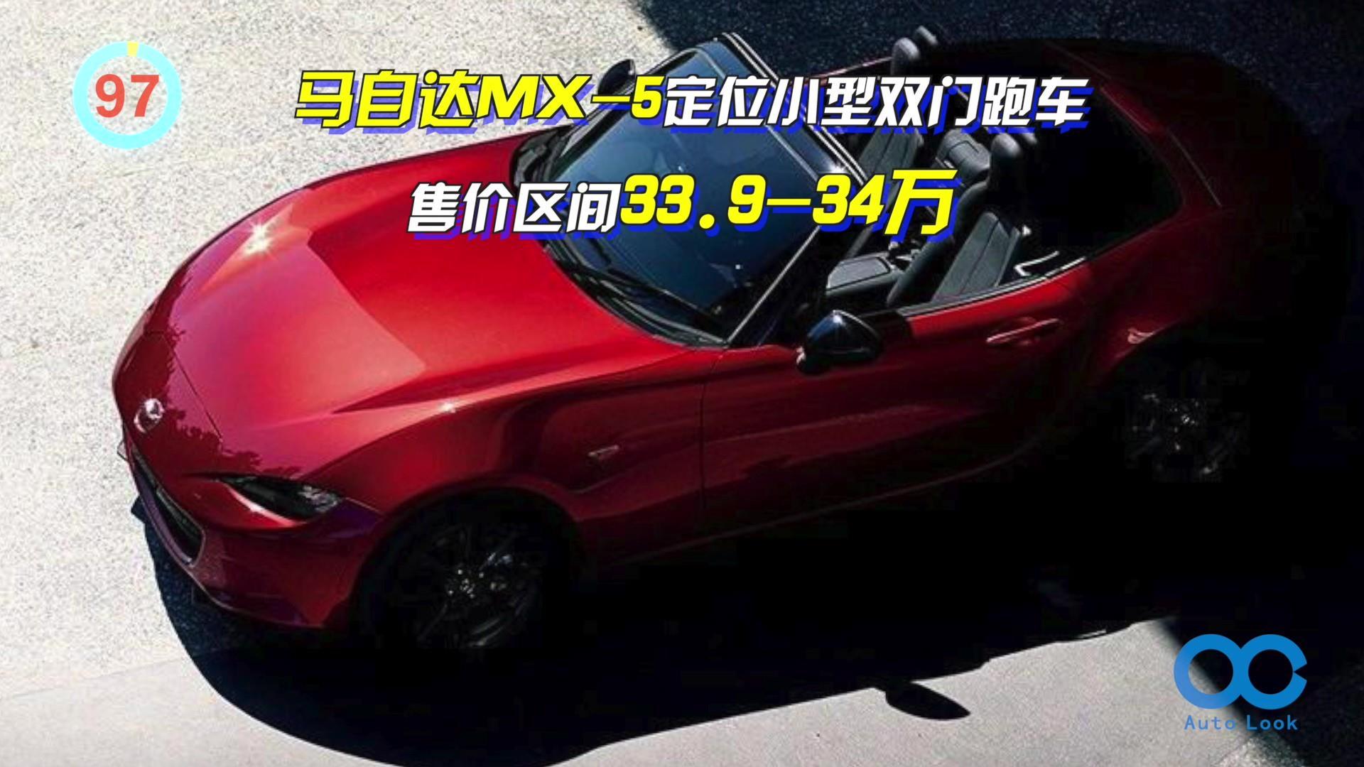 「百秒看车」马自达MX-5 销量过百万 曾获最畅销跑车