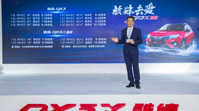 东南DX3X 酷绮增配上市 全系售价6.79万元起售