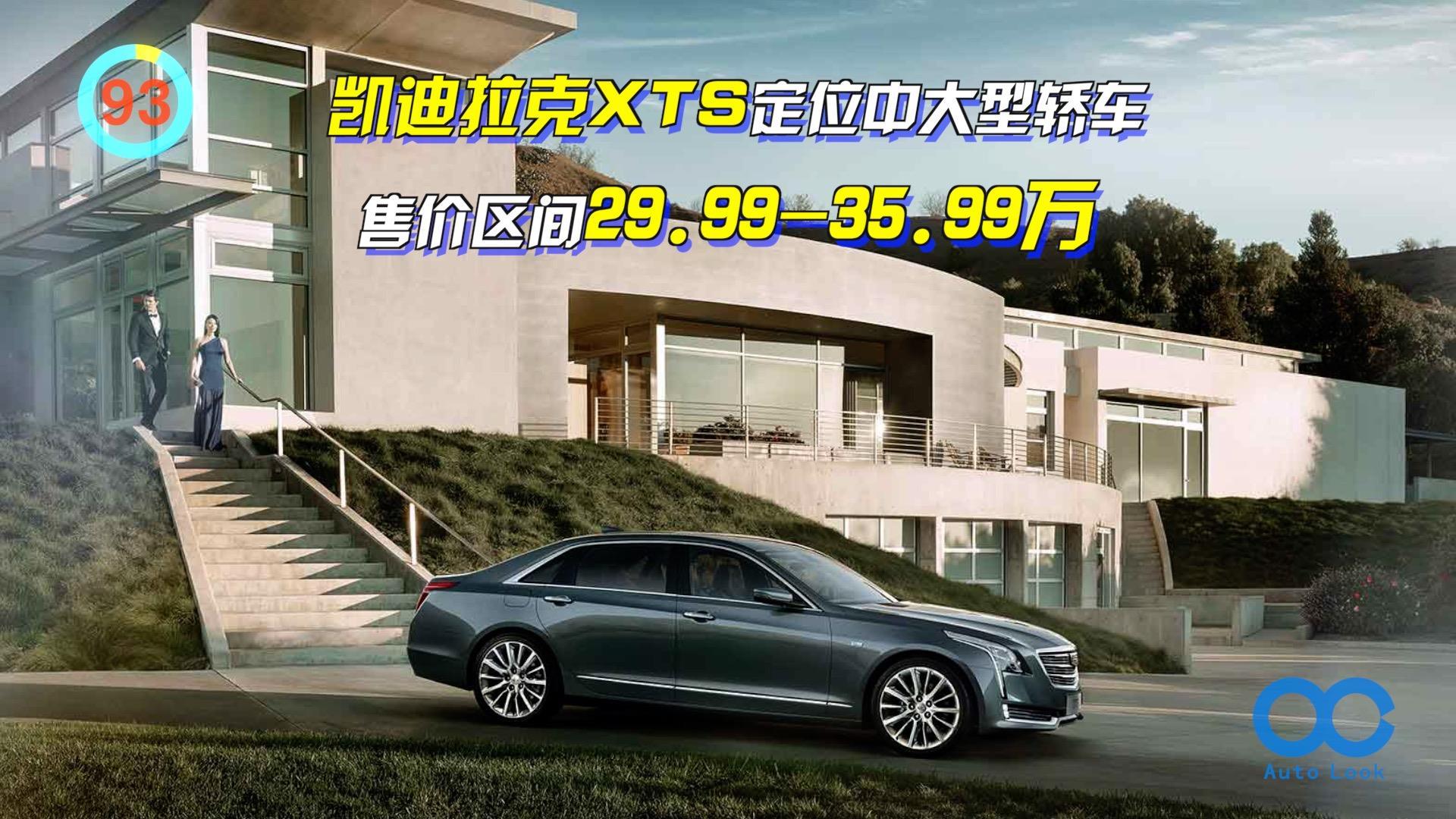「百秒看车」凯迪拉克XTS 标配2.0T配6AT 对标A6L