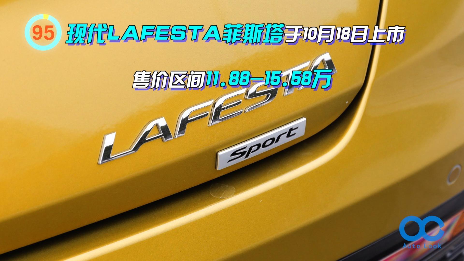 「百秒看车」现代菲斯塔 韩系高颜值轿跑