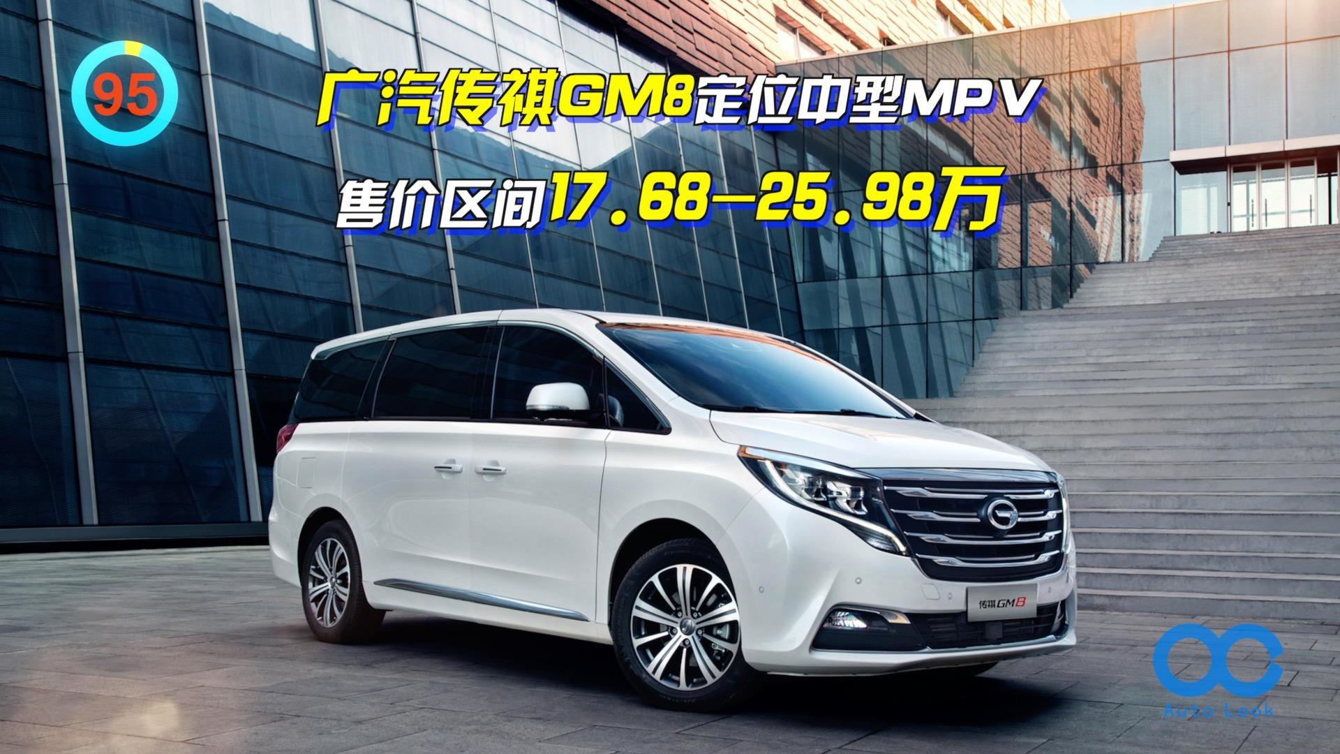 「百秒看车」广汽传祺GM8 前后排标配自动空调