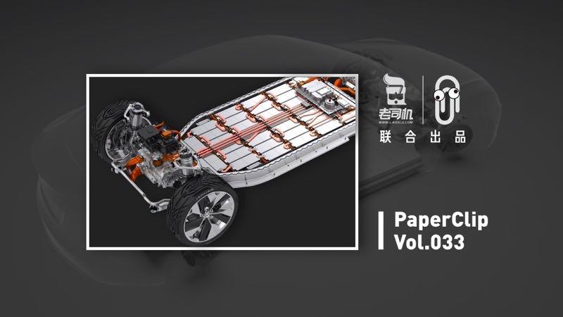 电动汽车制造指南