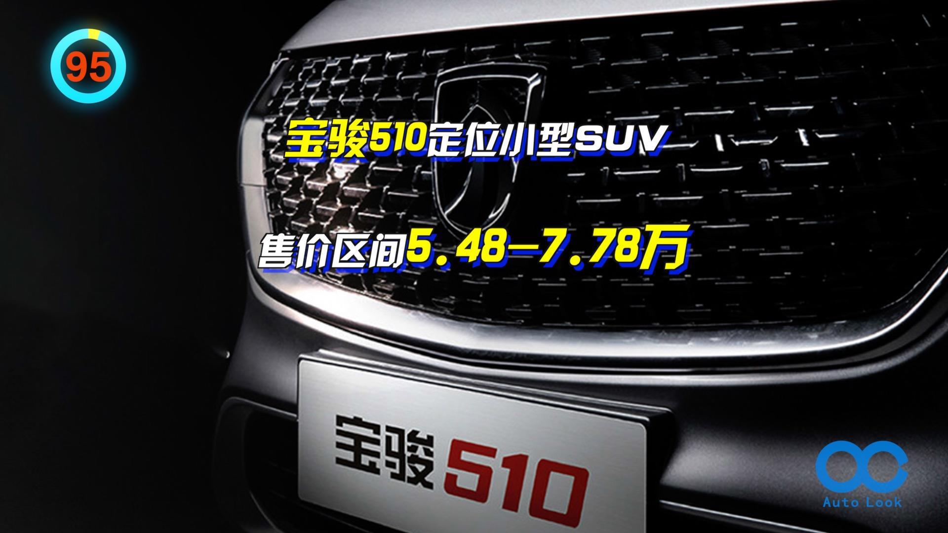 「百秒看车」宝骏510 国内SUV销量前十