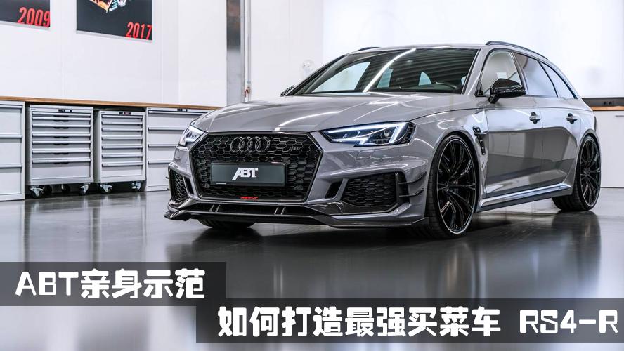 ABT亲身示范,如何打造最强买菜车 RS4-R