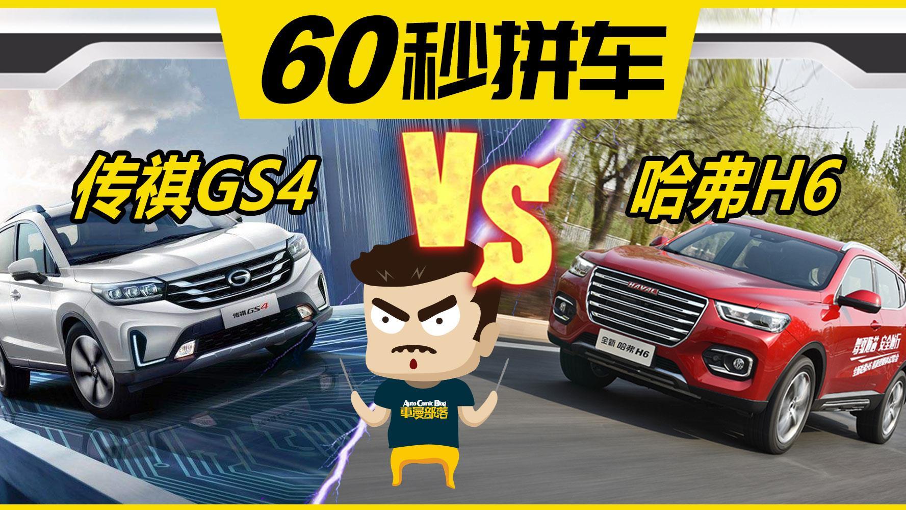 谁更值得买?自主热门SUV哈弗H6对比传祺GS4