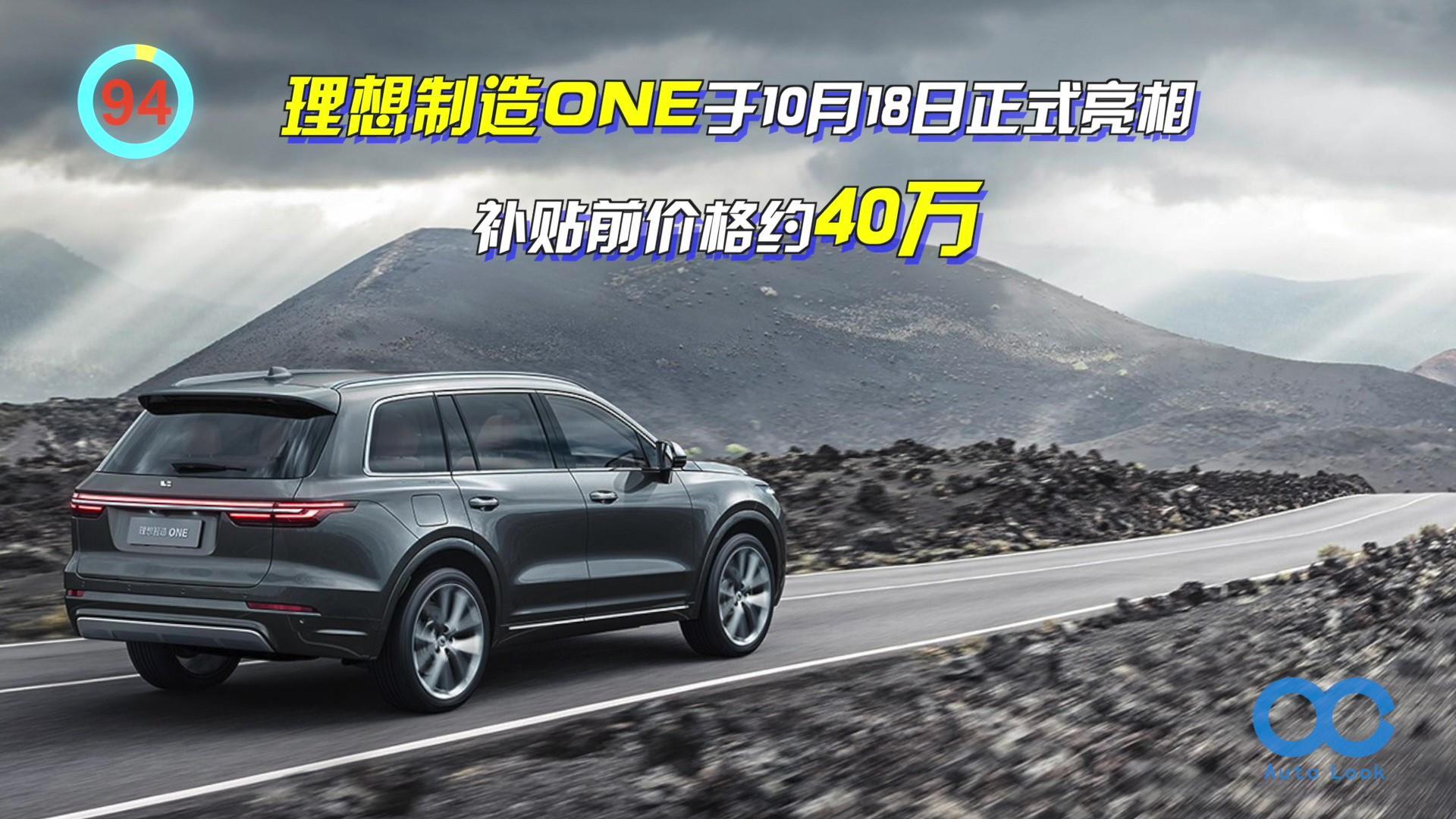 「百秒看车」理想制造ONE 增程式电驱 续航1000公里