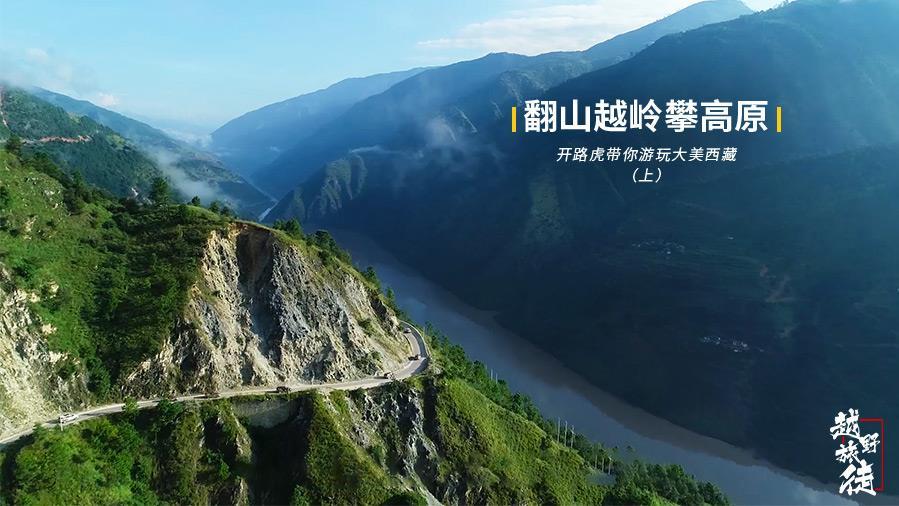 翻山越岭攀高原 开路虎带你游玩大美西藏(上)