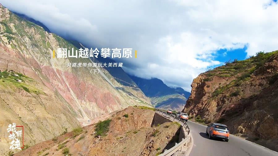 翻山越岭攀高原 开路虎带你游玩大美西藏(下)